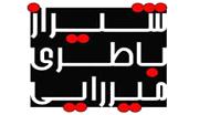 فروشگاه اینترنتی باتری خودرو شیراز